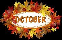 SWL ~ Mail Art October