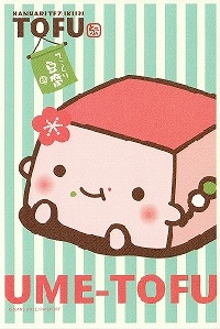 Kawaii ATC #7 Ume Tofu USA! Newbie ok!
