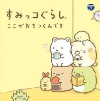Kawaii ATC series ROUND 6! ^^ Sumiko Gurashi