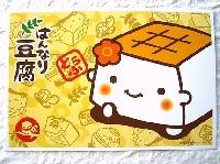 KSU: Send A Kawaii Postcard