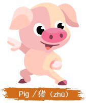 Chinese New Year 2019 - Earth Pig