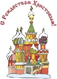 Eastern Orthodox Christmas Swap