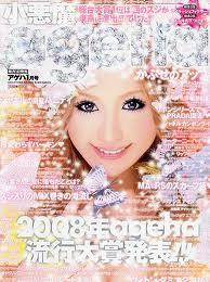 ♡ Have yourself a Harajuku Christmas ♡